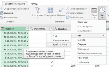 Power Query – Извличане на начало/край на час от колона за дата/час или час от редактора на заявки
