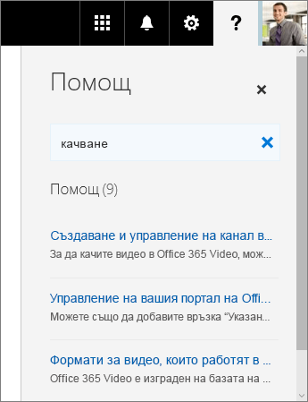 Екранна снимка на екрана за помощ на Office 365 Video, показващ резултатите от търсенето за качване.