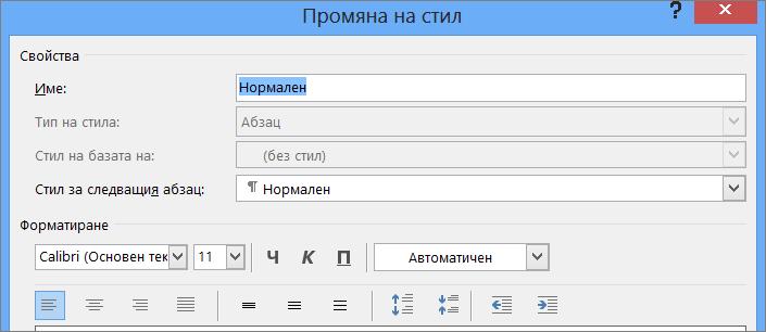 Промяна на формат на стил в Word