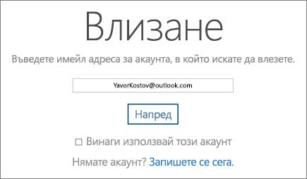 Екранна снимка на страницата за влизане в OneDrive