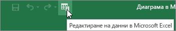 Редактиране на данни в Microsoft Excel икона в лентата с инструменти за бърз достъп