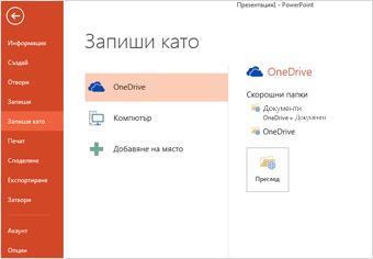 Записване в моя OneDrive