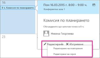 Редактиране или изтриване на събитие в календара