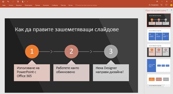 PowerPoint Designer превръща текст, описващ процес, в графика.