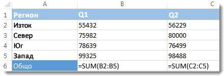 Формули, които се виждат в работен лист на Excel