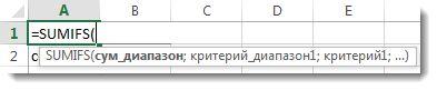 """Използване на """"Автодовършване на формули"""" за въвеждане на функцията SUMIFS"""