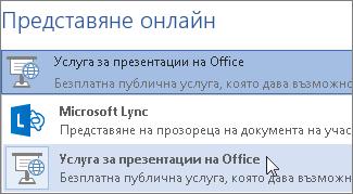 Представяне онлайн чрез услугата за презентации на Office