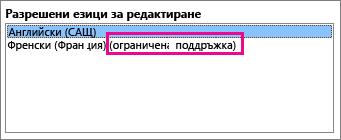 Редактиране на език с ограничена поддръжка
