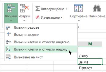 добавяне на клетка в електронна таблица
