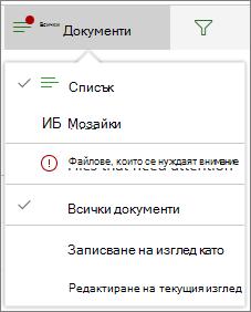 Файлове, които се нуждаят внимание под менюто Опции за преглед
