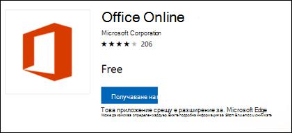 Страница на Office Online разширение в магазина на Microsoft