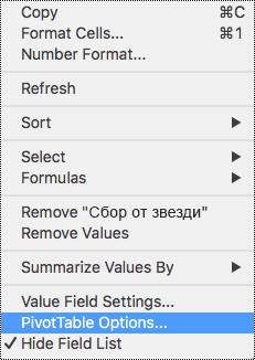 Опции за обобщена таблица в контекстното меню на Excel for Mac.