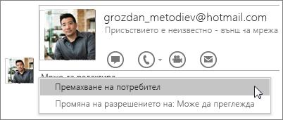 Екранна снимка на опциите за спиране на споделянето в OneNote 2016.