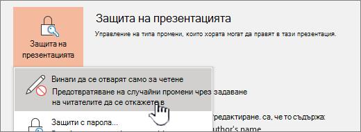 """Менюто """"защита на презентацията"""" с избрана опция """"винаги отваряй само за четене"""""""