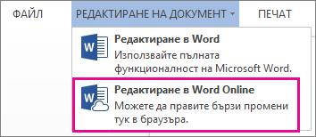 """Изображение на командата """"Редактиране в Word Web App"""""""