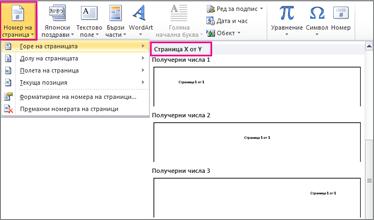 Изберете формат на страница X от Y