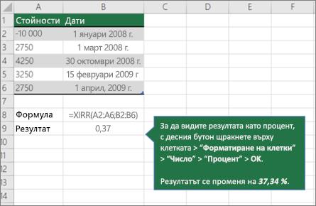 Пример за XIRR функция