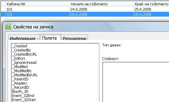 """преглед на имената на полетата в """"свойства на записа"""""""