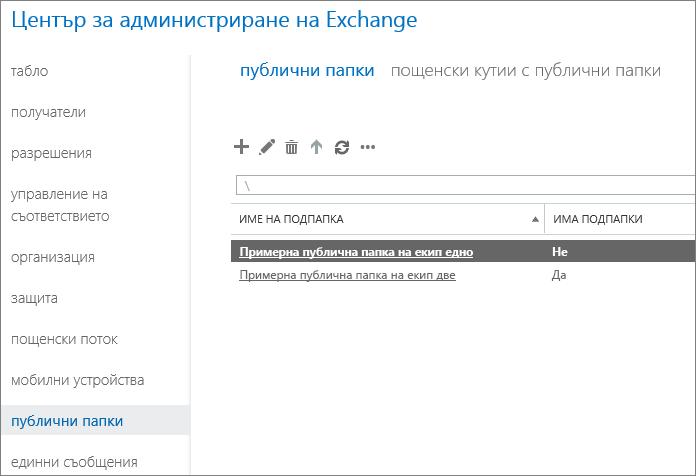 Преглед на публични папки за помощ при коригиране на DSN 5.7.135