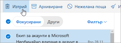 "Екранна снимка на бутона ""Изтрий"""