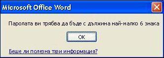 Съобщение за грешка, когато паролата не достига минималния брой знаци