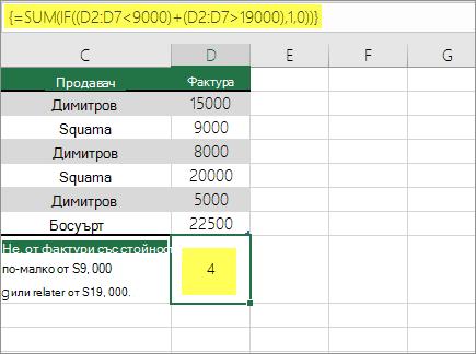Пример 2: SUM и IF вложена във формула