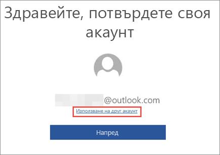 """Показва връзката """"Използване на друг акаунт"""" на страницата """"Потвърждение на акаунта"""""""