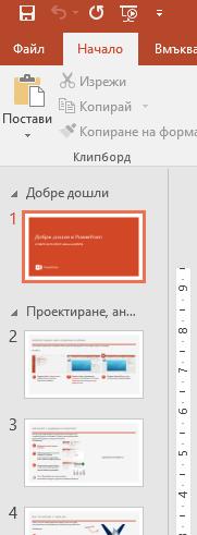 Панел за слайдове