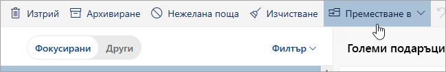 """Екранна снимка на бутона """"Премести в"""""""