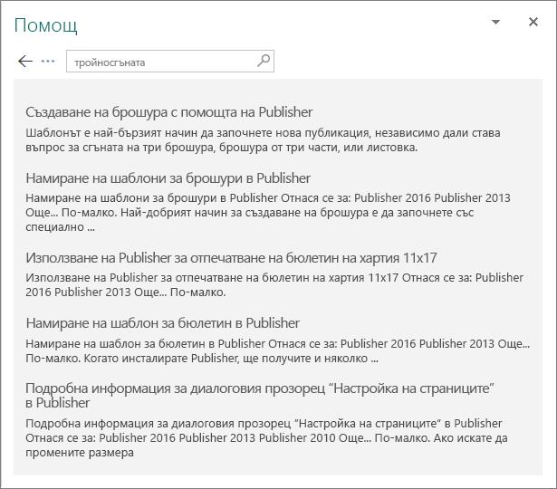 """Екранна снимка на екрана за помощ на Publisher 2016, показващ резултатите от търсенето на """"Тройно-сгъната""""."""