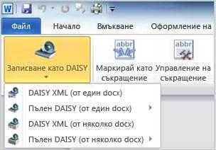 бутонът ''запиши като daisy'' от падащото меню