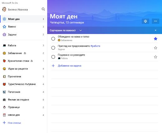 Екранна снимка, показваща списък странична лента и My Day списък в Microsoft на заданията