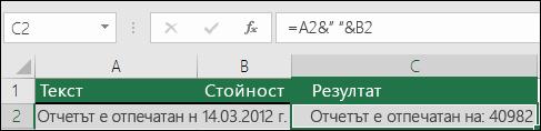 Пример за присъединяване на текст без функцията TEXT