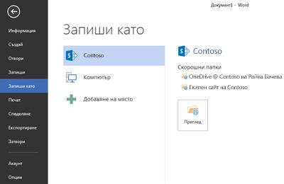 Екран за записване, който показва OneDrive за бизнеса и сайт на SharePoint, добавени като място