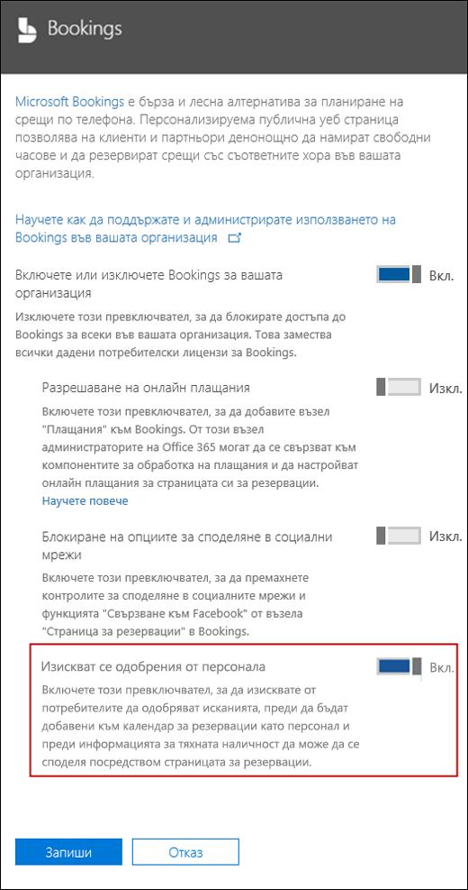 Снимка на екрана: Изберете тази опция, за да изисквате одобрение на потребителя преди те могат да се добавят към резервиране на страница