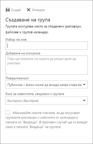 """Създаване на група в """"Календар за Outlook в уеб за фирми"""""""