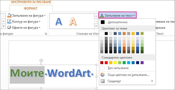 Галерия ''Цвят на запълване на текст'' в раздела ''Формат'' в ''Инструменти за рисуване''