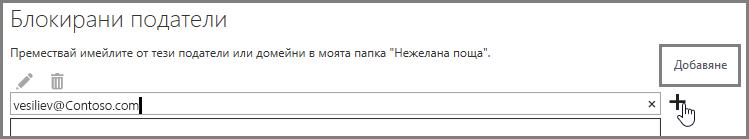 Блокиране на подател в Outlook Web App