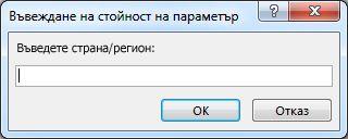 """Подкана за параметър с текста """"Въведете страна/регион""""."""
