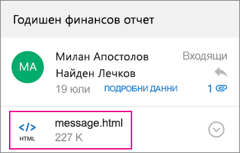 OME визуализатор с Outlook за Android 1