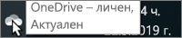 """Екранна снимка, показваща курсора, задържан над бялата икона на OneDrive, с текст """"OneDrive – личен""""."""