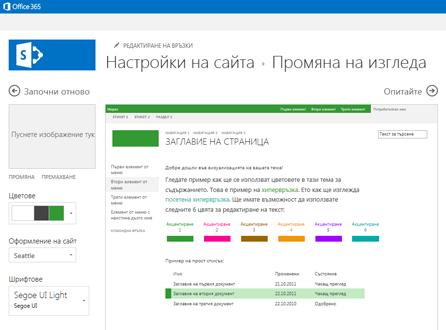 Пример за екран, използван за промяна на шрифта, цвета и оформлението на сайт