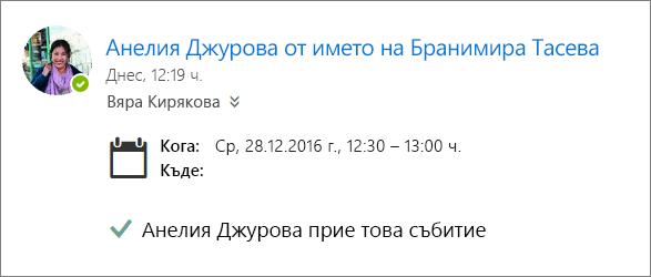 Екранна снимка на покана за събрание приети от представител.