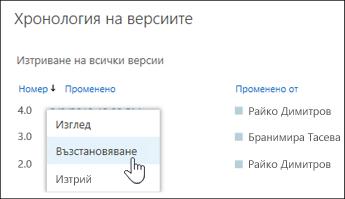 """Изберете """"Възстанови"""" от падащото меню за избраната версия на документа"""