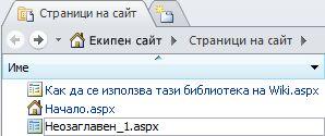 Добавяне на страници към SharePoint Designer 2010