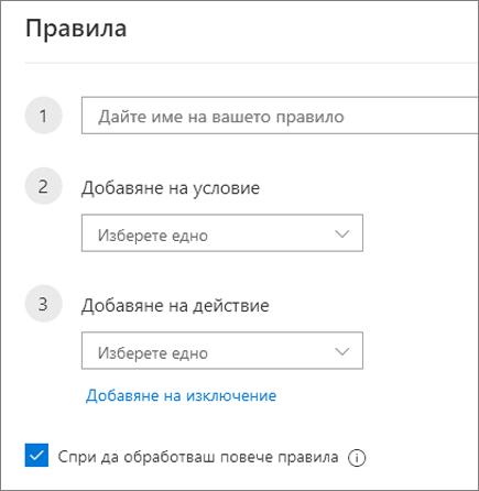 Създаване на ново правило в Outlook в уеб