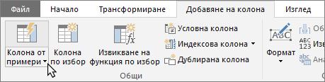 """Показва бутона """"Колона от примери"""" в раздела за добавяне на колони в редактора на заявки"""