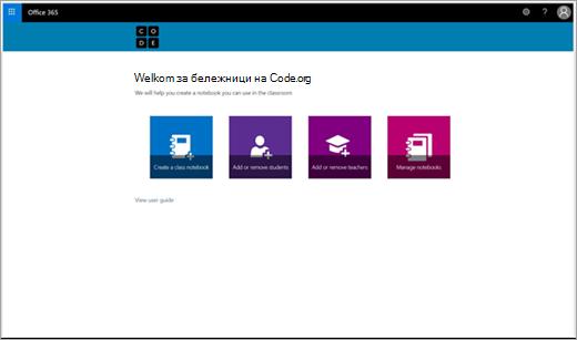 Начален екран за създаване на бележник на класа на Code.org