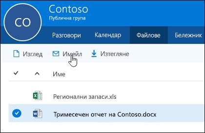 Изберете файла, за да разрешите бутони за разглеждане, изпращане по имейл или изтегляне.