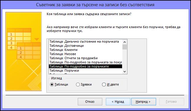 """Изберете таблица или заявка, която съдържа свързани записи, в диалоговия прозорец """"Съветник за заявки за търсене на записи без съответствия"""""""